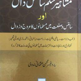 Mashahir Muslim Science Dan
