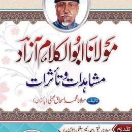 Maulana Abul Kalam Azad Mushahidat Wa Tasurat