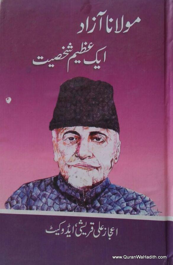 Maulana Azad Ek Azeem Shakhsiyat, مولانا آزاد ایک عظیم شخصیت