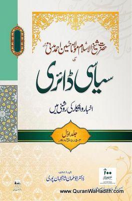 Maulana Hussain Ahmad Madni Ki Siyasi Diary