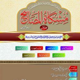 Mishkat ul Masabih Urdu