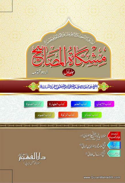 Mishkat ul Masabih Urdu Sharh, 4 Vols, مشکات المصابیح اردو