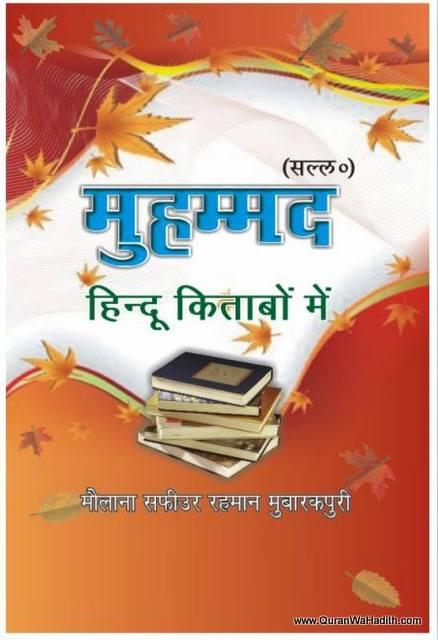 Muhammad Hindu Kitabon Mein, मुहम्मद हिन्दू किताबों में