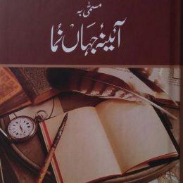 Muntakhab Al Kutub