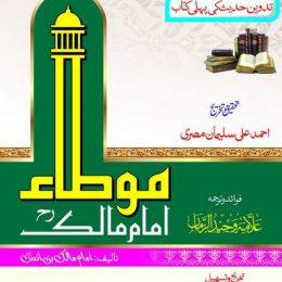 Muwatta Imam Malik Urdu