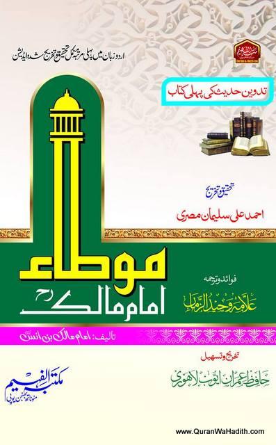Muwatta Imam Malik Urdu, موطاء امام مالک اردو