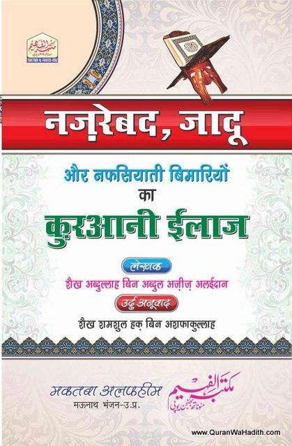Nazre Bad Aur Jadu Ka Qurani ilaj, नज़रे बद जादू और नफ्सियती बीमारियों का क़ुरआनी इलाज