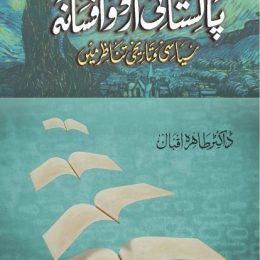 Pakistani Urdu Afsana