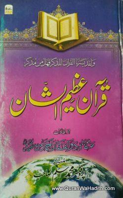 Quran Azeem us Shaan
