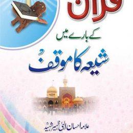 Quran Ke Bare Mein Shia Ka Mauqif
