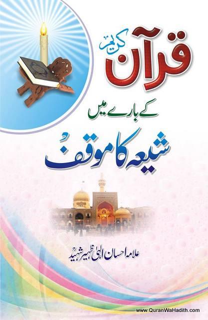 Quran Ke Bare Mein Shia Ka Mauqif, قرآن کے بارے میں شیعہ کا موقف