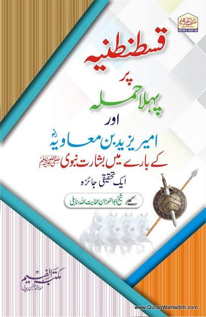 Qustuntunia Par Pehla Hamla Aur Ameer Yazid Bin Muavia, قسطنطنیہ پر پہلا حملہ
