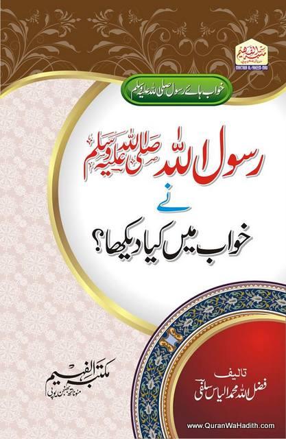 Rasool Allah Ne Khwab Mein Kya Dekha, رسول الله نے خواب میں کیا دیکھا