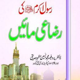 Rasool e Akram Ki Razai Maae