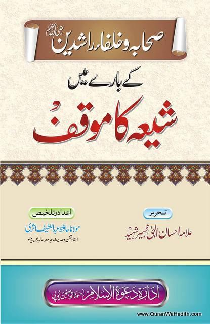Sahaba Aur Khulafa e Rashideen Ke Bare Mein Shia Ka Mauqif, شیعہ کا موقف
