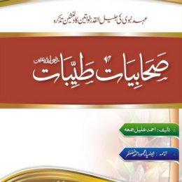 Sahabiyat Tayyibat
