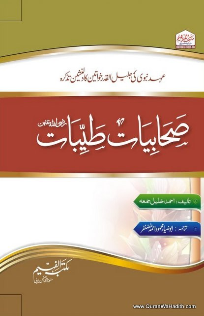 Sahabiyat Tayyibat, Seeerat e Sahabiyat, صحابیات طیبات, سیرت صحابیات