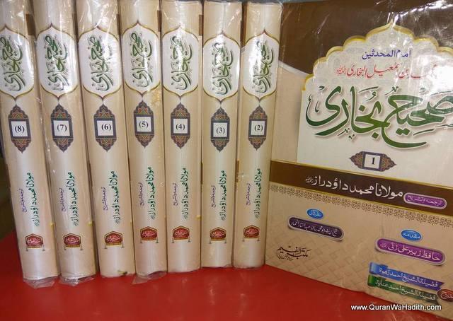 Sahih Bukhari, 8 Vols, صحیح بخاری اردو
