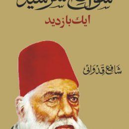 Sawaneh Sir Syed