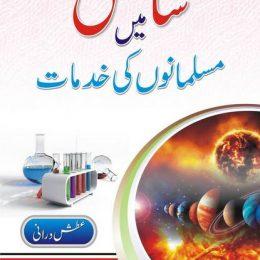 Science Mein Musalmano Khidmat