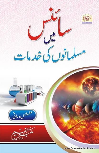 Science Mein Musalmano Khidmat, سائنس میں مسلمانوں کی خدمات