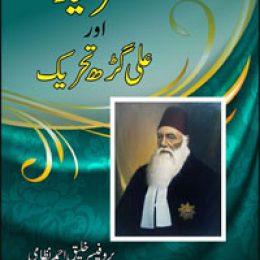 Sir Syed Aur Aligarh Tahreek