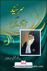 Sir Syed Aur Aligarh Tahreek, سر سید اور علی گڑھ تحریک