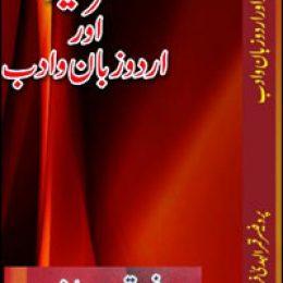 Sir Syed Aur Urdu Zabaan o Adab