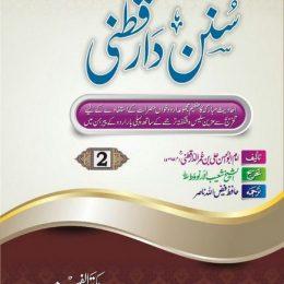 Sunan Darqutni Urdu