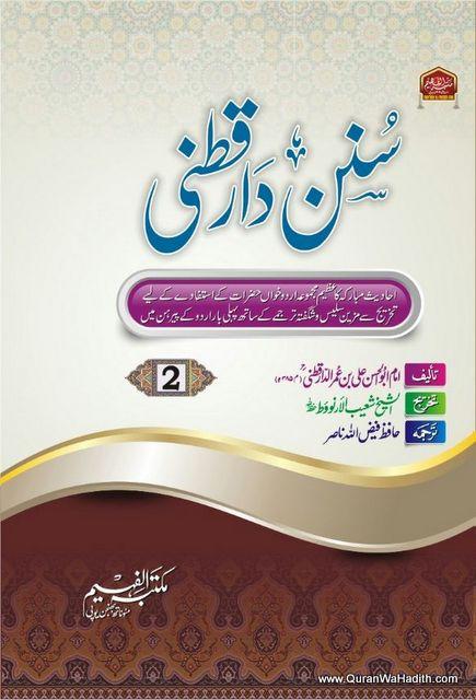 Sunan Darqutni Urdu, 3 Vols, سنن دارقطنی اردو