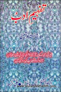 Tafheem e Adab, تفہیم ادب