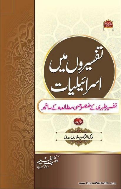 Tafseer Mein Israiliyat, تفسیر میں اسرائیلیات