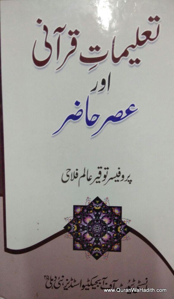Taleemat e Qurani Aur Asre Hazir