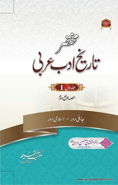 Tareekh Adab e Arabi