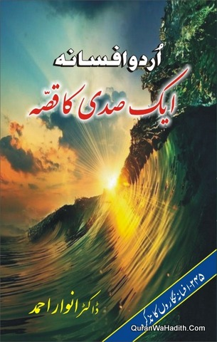 Urdu Afsana Ek Sadi Ka Qissa, اردو افسانہ ایک صدی کا قصہ