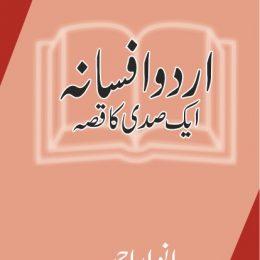Urdu Afsane Ek Sadi Ka Qissa