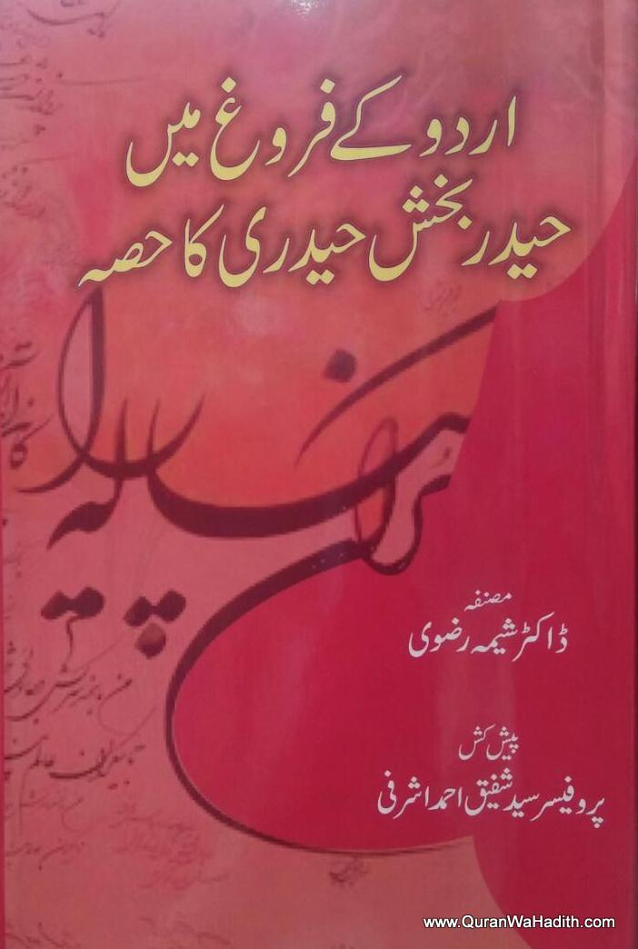Urdu Key Farogh Mein Haider Bakhsh Haideri Ka Hissa, اردو کے فروغ میں حیدر بخش حیدری کا حصہ