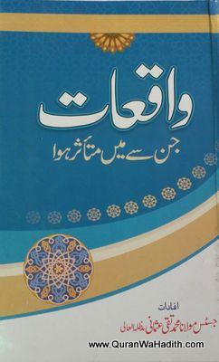 Waqiat Jinse Mein Mutasir Hua, واقعات جن سے میں متاثر ہوا
