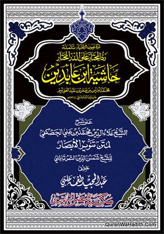 Fatawa Shami Arabic, Jadeed, 12 Vols, الفتاوى الشامي، رد المحتار على الدر المختار، حاشية ابن عابدين