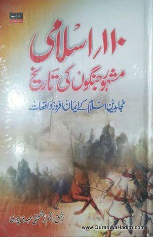 110 Islami Mashoor Jungo Ki Tareekh