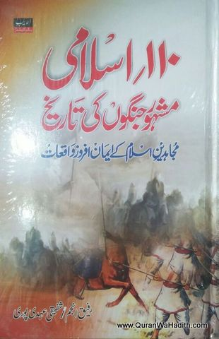 110 Islami Mashoor Jungo Ki Tareekh, ١١٠ اسلامی مشہور جنگوں کی تاریخ