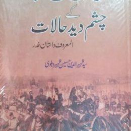 1857 Ke Chashm Deed Halat