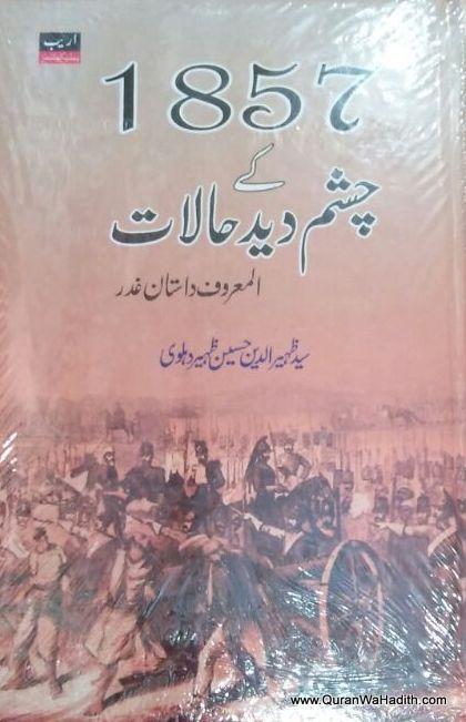 1857 Ke Chashm Deed Halat, Dastan e Ghadar, ١٨٥٧ کے چشم دید حالات
