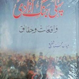 1857 Pehli Jang e Azadi