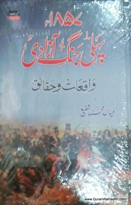 1857 Pehli Jang e Azadi Waqiat o Haqaiq, ١٨٥٧ پهلى جنگ آزادى واقعات و حقائق