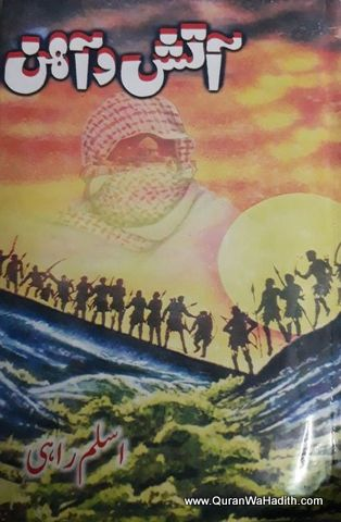 Aatish o Ahan, Novel, آتش و آهن ناول
