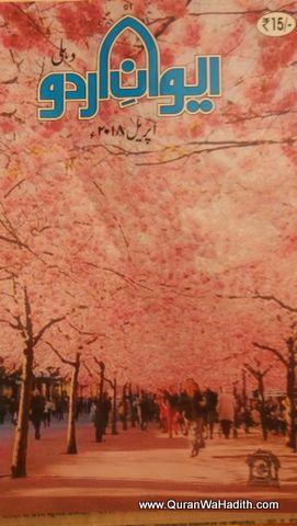 Aiwan e Urdu Magazine, ایوان اردو رسالہ