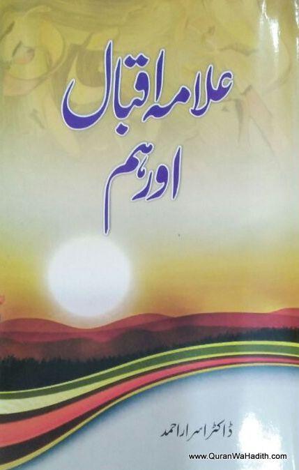Allama Iqbal Aur Hum, علامہ اقبال اور ہم
