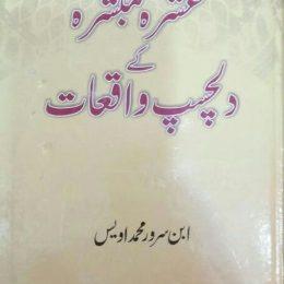 Ashra e Mubasharah Ke Dilchasp Waqiat
