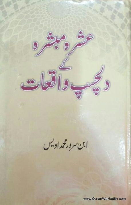 Ashra e Mubasharah Ke Dilchasp Waqiat, عشرہ مبشرہ کے دلچسپ واقعات